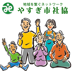安来市社協について