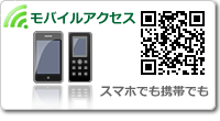 モバイルアクセス